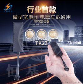微型宽电压电动车GPS定位器