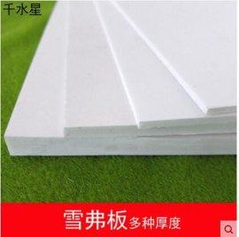 千水星 高密度雪弗板 安迪板 PVC發泡板 硬質泡沫板 建築沙盤模型材料