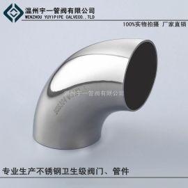 不锈钢SUS304 316L材质 食品卫生级 焊接弯头 内外抛光弯头 镜面弯头 90度弯头