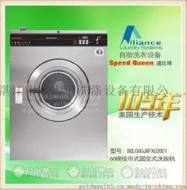 美国SPEED QUEEN速比坤SCL060投币固定式60磅洗脱机