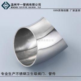 不锈钢SUS304 316L材质 食品卫生级 焊接45度弯头 内外抛光45°弯头 镜面45度弯头