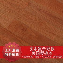 美家地板 樱桃木多层实木地板 家用地暖地热