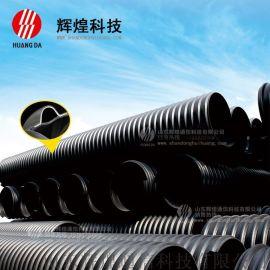 山东辉煌 钢带波纹管 HDPE钢带增强螺纹波纹管 钢带双壁波纹管 钢带增强波纹管价格