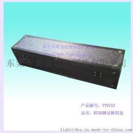 東莞市萊迪鋁箱制品廠供應BT50測試棒工具箱,包裝盒