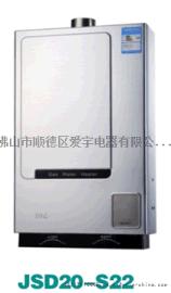燃气热水器 JSD20-S22