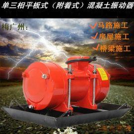 高频附着式振动器 GZF150高频混凝土平板振动器