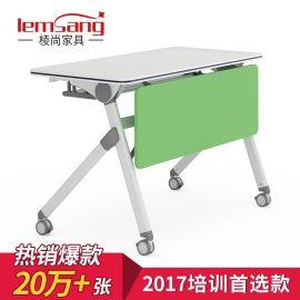 广州培训桌 折叠培训桌 公司会议桌长条学校课桌
