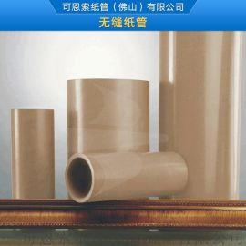可恩索平包纸管纸芯纸筒螺旋树脂管