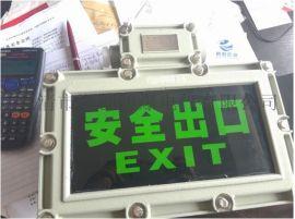 防爆诱导标志灯