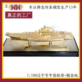 合金艦船模型 艦船模型廠家 船模型制造 船模型批發 1: 500 遼寧號豪華版