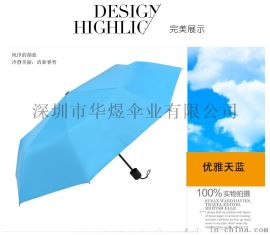 2017新款广告伞爆款折叠太阳伞三折伞 晴雨伞学生雨伞定制logo