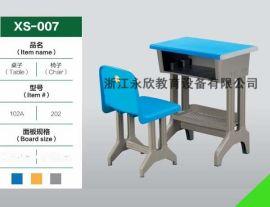 XS-007永欣牌学生课桌椅 学习桌椅 书房课桌 辅导班课桌椅 单人课桌椅 学校课桌椅