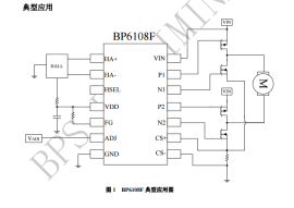 BP6108F 单相无刷直流电机控制芯片