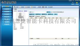 刷会员软件,积分卡管理软件,会员系统安装