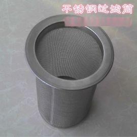 环保净化过滤设备定制不锈钢过滤网桶