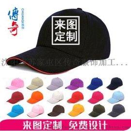 定做广告帽 定制帽子 印字广告帽 沈阳帽子厂家