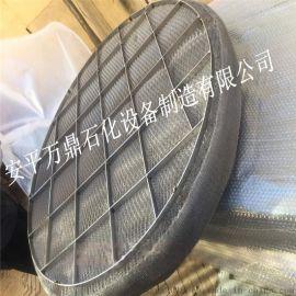 安平万鼎定制生产丝网除沫器不锈钢丝网捕沫器PP捕沫器