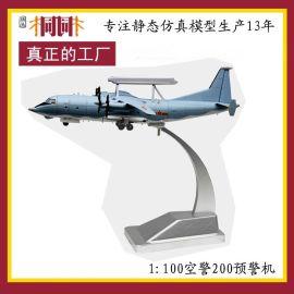 仿真飛機模型 飛機模型廠家 飛機模型制造 軍事飛機模型定制 飛機模型批發1:130空警200預警飛機模型