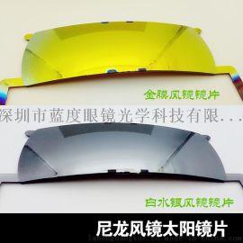 厂家直销 尼龙风镜太阳镜片 尼龙骑行太阳镜片 深圳尼龙风镜片