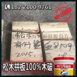 松木拼板胶,活性期长拼板胶,樟子松集成材拼板胶