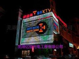 芜湖LED亮化公司/楼体亮化照明设计公司
