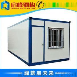工地项目部 工程临建房 工地办公室 活动房住人集装箱 集装箱公司