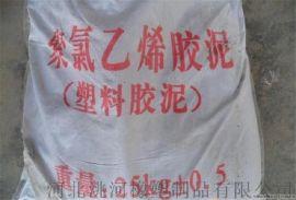 耐高温型聚氯乙烯胶泥