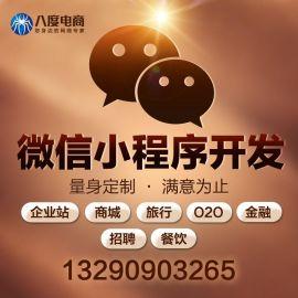 郑州微信小程序开发 郑州微信小程序定制 微信H5场景定制八度