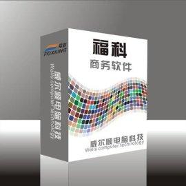 东莞进销存系统|福科商务管理软件