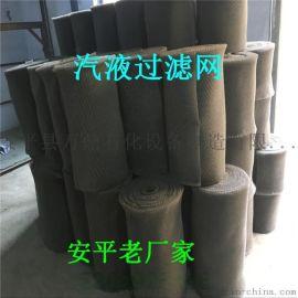 万鼎品牌标准型不锈钢汽液过滤网