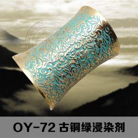 色影院日本av成人�9��y�d_提供oy-72古铜绿染色剂