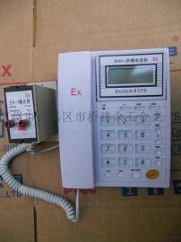 防爆電話機、BHH系列防爆電話機、KTH系列本質安全型電話機