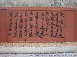 广州园林景观砂岩书法浮雕雕塑定做厂家