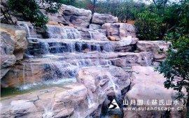 苏氏山水山月园-假山瀑布大成者