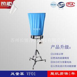 长留净化VF01型风量罩/风量仪