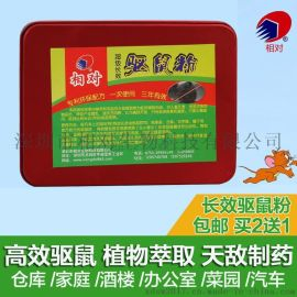 深圳驱鼠专家绿色环保无毒驱鼠粉厂家批发