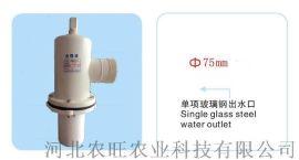 农旺牌75-200玻璃钢出水口给水栓农业生产滴灌系列可变径
