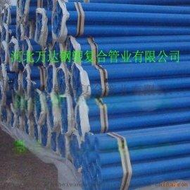 专业快速原装现货潜水泵专用钢塑复合钢管