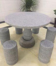 花岗岩板材庭院石桌子户外凳子大理石石头圆桌花园石雕桌椅