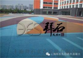 浙江余姚广场|透水混凝土价格|透水混凝土厂家|透水混凝土材