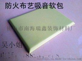 防火吸音软包/电影院墙面软包定做厂家