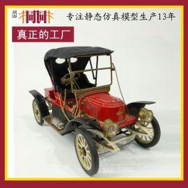仿真汽车模型 桐桐专业仿真汽车模型厂家 汽车模型批发 汽车模型制造 复古金属老爷车模型