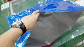 蓝色铝箔静电袋生产厂家 表面涂蓝 复合铝箔-苏州星辰新材料