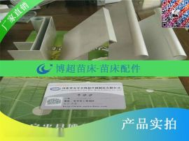 苗床配件-潮汐灌溉苗床铝材边框