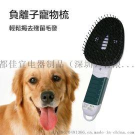 秀麗維迪離子寵物梳寵物清洗用具廠家批發