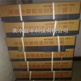 双组份聚硫密封膏、A、B组合型密封胶、厂家批发量大优惠
