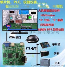 教你用单片机驱动大触摸液晶显示屏, 单片机驱动电视机的方法, 单片机使用电视机显示界面方法, 单片机在电视机上显示需要的数据和画面的方法