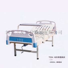 TD04 ABS单摇医用家用病床