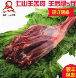 冷冻羊肉批发 供应精选带骨羊腿原生态羊后腿 绿色食品羊腿带骨