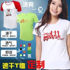 速幹T恤衫、速幹T恤衫價格、匯朋速幹T恤衫批發廣告衫